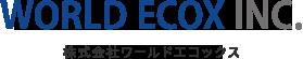 株式会社ワールドエコックス-World Ecox Inc.